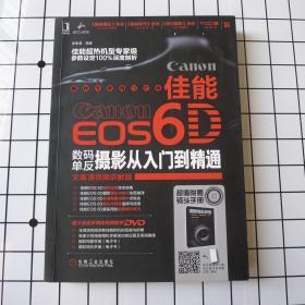 佳能EOS 6D数码单反摄影从入门到精通