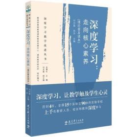 深度学习教学改进丛书 深度学习:走向核心素养(理论普及读本)
