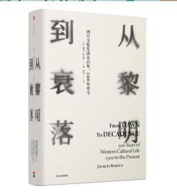 见识丛书14·从黎明到衰落:西方文化生活五百年,1500年至今(精装版)