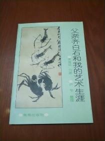 父亲齐白石和我的艺术生涯(齐良迟签名盖章).(B)