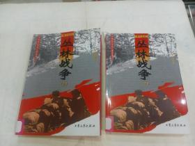 《长城内外》3册全,上中下