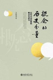 概念的历史分量:近代中国思想的概念史研究