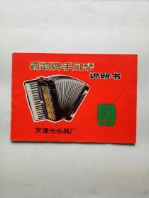 鹦鹉牌手风琴说明书