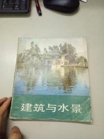 建筑与水景
