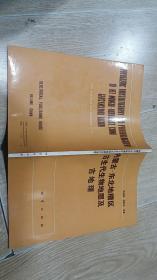内蒙古—东北地槽区古生代生物地层及古地理(仅印730册)