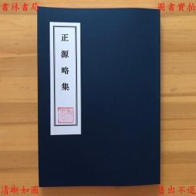 正源略集-日本续藏经-1923年影印日本刊本(复印本)