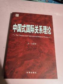中国式国际关系理论