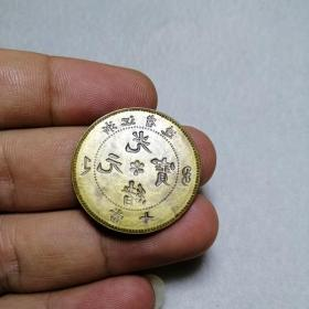 浙江省 光绪元宝 阴阳合背 黄铜 十文铜板