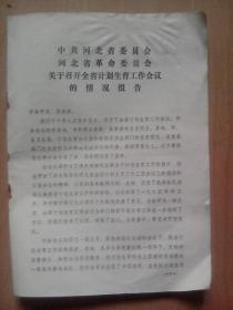 河北省委丶省革命委员会关于召开计划生育工作会议的情况