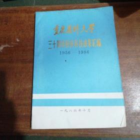 重庆医科大学三十周年校庆科技成果汇编1956一1986