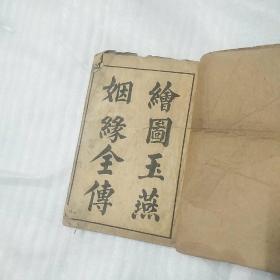 绘图玉燕姻缘全传(现存卷一。二、三、)