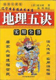 《地理五诀实用全书》清•赵玉材著陈明释意32开432页