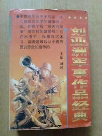 刘亚洲军事作品经典