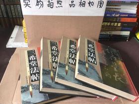 三希堂法贴(1-4卷,16精装)