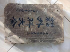 中西合篆;外科大全【三、四、五卷】
