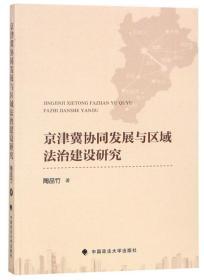 京津冀协同发展与区域法治建设研究