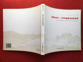 相伴长白行 2008中国画名家邀请展 国画卷