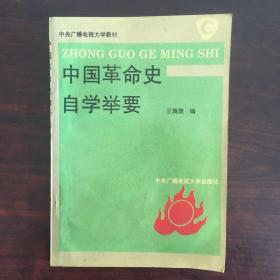 中国革命史自觉举要