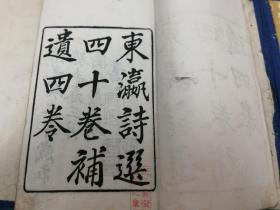 东瀛诗选 三十二卷 八册