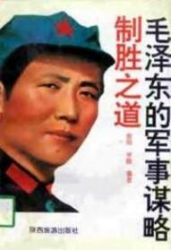 毛泽东的军事谋略 : 制胜之道