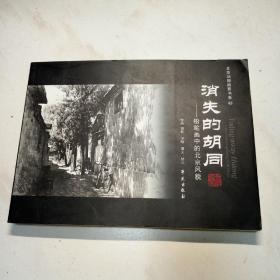 消失的胡同——铅笔画中的北京风貌