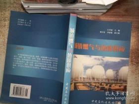 城镇燃气与热能供应 江孝禔   中国石化 9787801649737