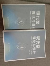 现代泵理论与设计(上下册)复印本