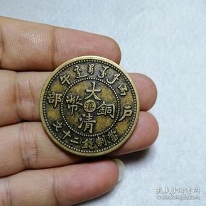 户部丙午 大清铜币 中心【滇】黄铜 二十文铜板