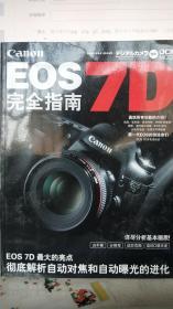 EOS完全指南7D