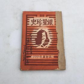 银星珍史   康德七年八月发行封面有签名以图为准