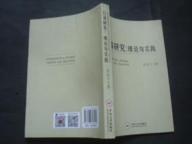 口译研究:理论与实践