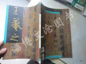 中国名家法书全集:王羲之快雪时晴帖