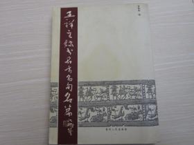 王祥之隶书名言名句名篇         徐和明编