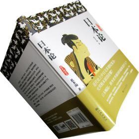 日本论 精装插图本 戴季陶著 直取日本文化内核 书籍 正版