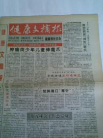 健康文摘报2001年3月25日 第496期