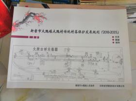 新密市大隗镇大隗村传统村落保护发展规划(2018-2035)