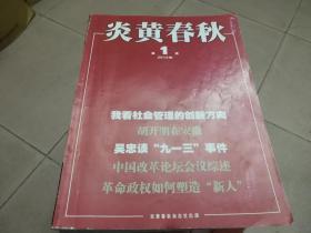 《炎黄春秋》(2012/1-12期)