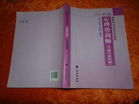 国家职业资格培训教程:心理咨询师(习题与案例集)2012修订版