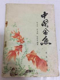 中国金鱼(附彩图 ,中国金鱼品种演化表)徐金生,厉春鹏等