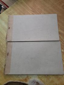 工资基金管理手册(2册合售)(常州)(前有1985年国务院文件关于发布《工资基金暂行管理办法》的通知)(常州广化印刷厂)