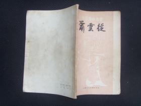 中国画家丛书--萧云从【王石城签名本】