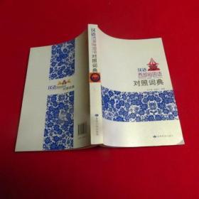 汉语西部裕固语对照词典