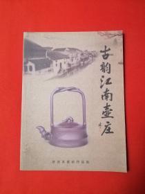 古韵江南壶庄(许洪其紫砂作品集)