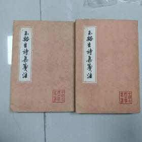 玉溪生诗集笺注(全二册)
