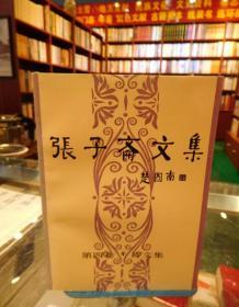 张子斋文集第四卷·诗文集 一版一印