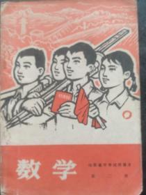 山东省中学试用课本数学第二册。