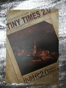 小时代2.0虚铜时代
