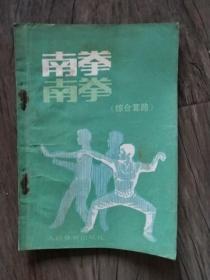南拳 (综合套路)
