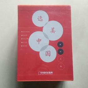 选美中国系列合集 选美中国特辑 新疆专辑 内蒙古专辑 东北专辑 西藏专辑
