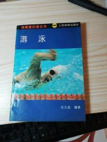 体育爱好者丛书·游泳
